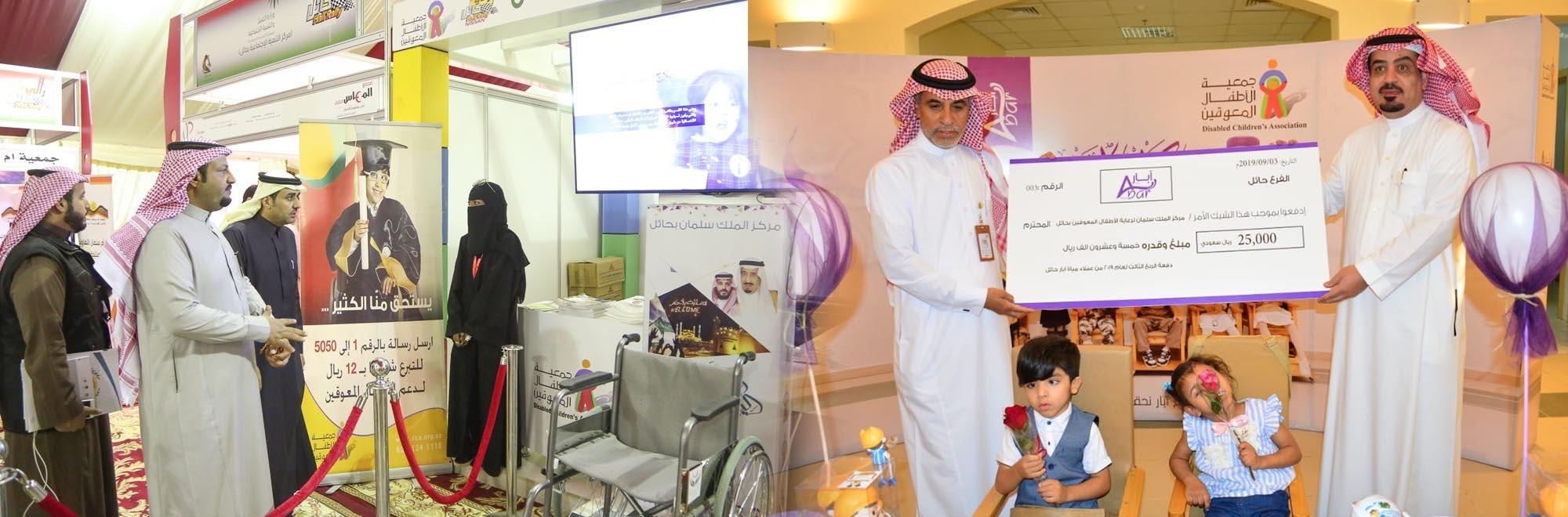 رعاية شركة مياه آبار حائل لمركز الملك سلمان لرعاية الأطفال المعوقين بالمنطقة